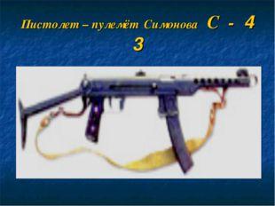 Пистолет – пулемёт Симонова С - 4 3