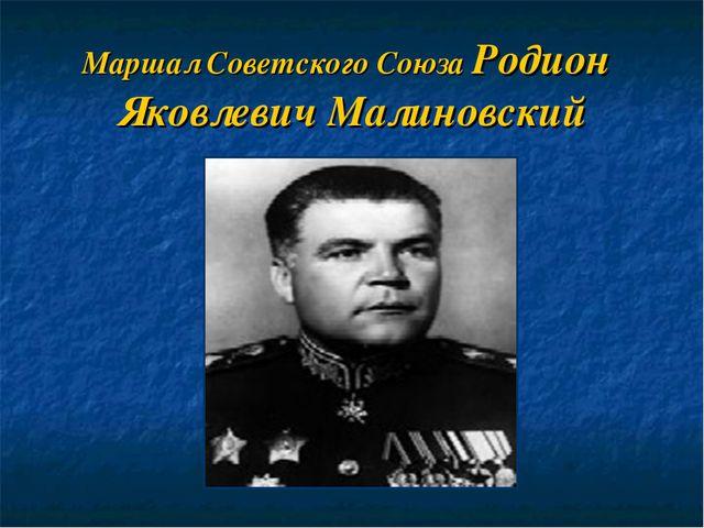 Маршал Советского Союза Родион Яковлевич Малиновский