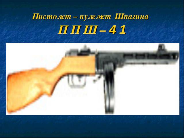 Пистолет – пулемет Шпагина П П Ш – 4 1