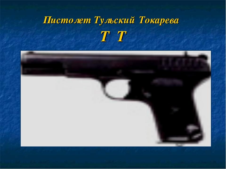Пистолет Тульский Токарева Т Т