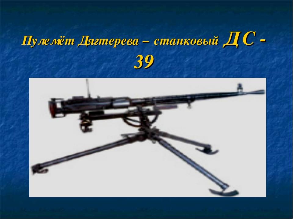 Пулемёт Дягтерева – станковый Д С - 39