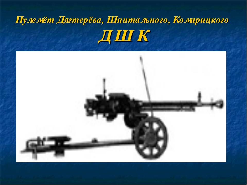 Пулемёт Дягтерёва, Шпитального, Комарицкого Д Ш К
