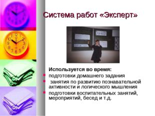 Система работ «Эксперт» Используется во время: подготовки домашнего задания