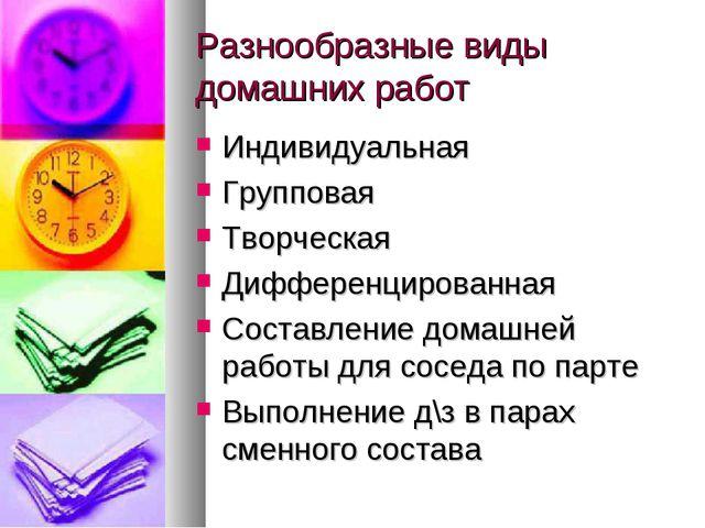 Разнообразные виды домашних работ Индивидуальная Групповая Творческая Диффере...