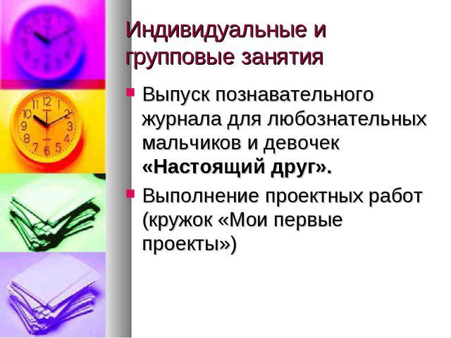 Индивидуальные и групповые занятия Выпуск познавательного журнала для любозна...