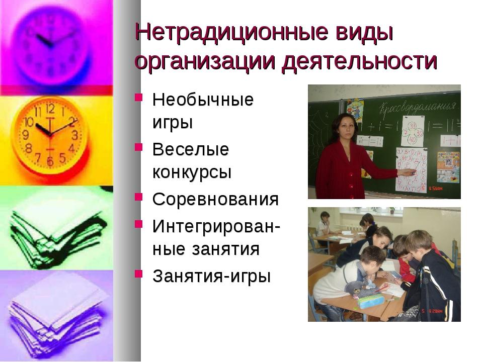 Нетрадиционные виды организации деятельности Необычные игры Веселые конкурсы...