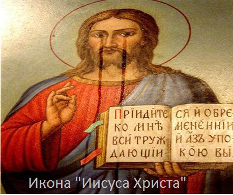 C:\Users\user1\Desktop\иисус христос.png