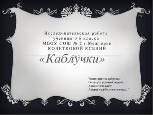 Исследовательская работа ученицы 3 б класса МБОУ СОШ № 2 г.Межгорье КОЧЕТКОВО