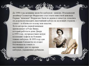 До 1950 года женщины жили без каблуков - шпилек. Итальянский дизайнер Сальват