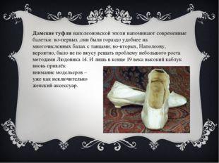 Дамские туфли наполеоновской эпохи напоминают современные балетки: во-первых
