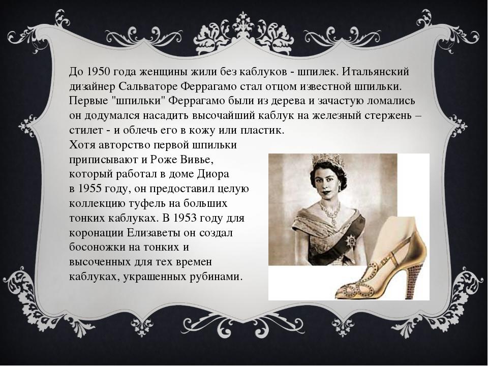 До 1950 года женщины жили без каблуков - шпилек. Итальянский дизайнер Сальват...