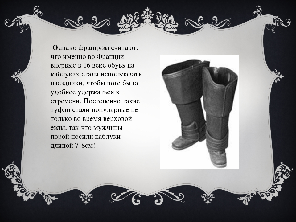 Однако французы считают, что именно во Франции впервые в 16 веке обувь на ка...