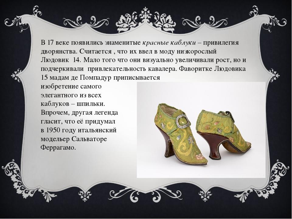 В 17 веке появились знаменитые красные каблуки – привилегия дворянства. Счита...