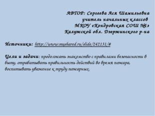 АВТОР: Сергеева Ася Шамильевна учитель начальных классов МКОУ «Кондровская С