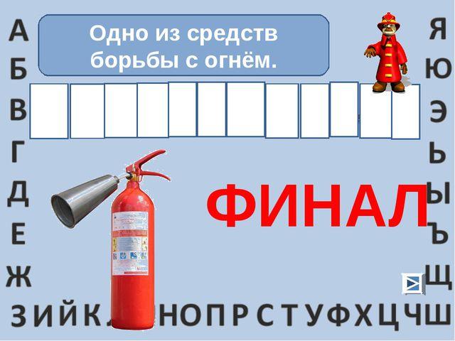 Одно из средств борьбы с огнём. ФИНАЛ