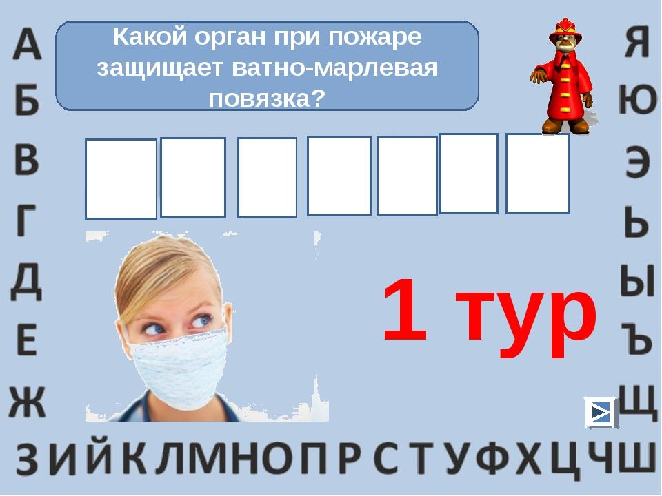 Какой орган при пожаре защищает ватно-марлевая повязка? 1 тур