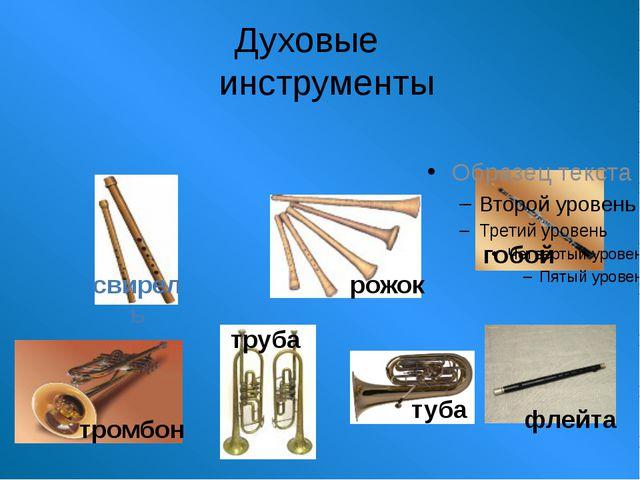 свирель рожок тромбон труба туба флейта гобой Духовые инструменты