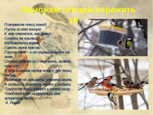 Покормите птиц зимой! Пусть со всех концов К вам слетятся, как домой, Стайки