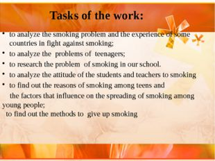 Tasks of the work: to analyze the smoking problem and the experience of some