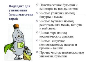 Подходит для утилизации (пластмассовая тара): Пластмассовые бутылки и канистр
