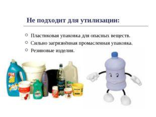 Не подходит для утилизации: Пластиковая упаковка для опасных веществ. Сильно