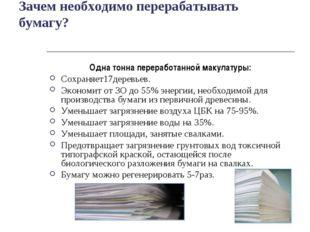 Зачем необходимо перерабатывать бумагу? Одна тонна переработанной макулатуры: