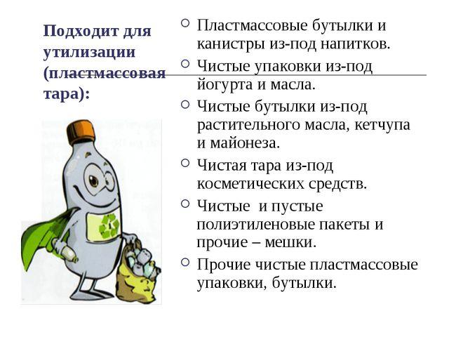 Подходит для утилизации (пластмассовая тара): Пластмассовые бутылки и канистр...