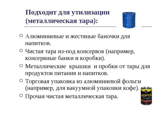 Подходит для утилизации (металлическая тара): Алюминиевые и жестяные баночки...