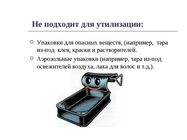 Не подходит для утилизации: Упаковки для опасных веществ, (например, тара из...