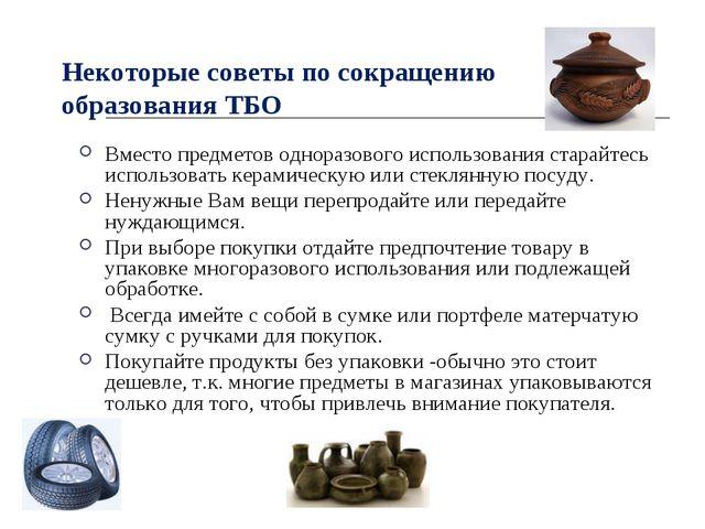 Вместо предметов одноразового использования старайтесь использовать керамиче...