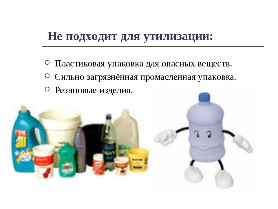 Не подходит для утилизации: Пластиковая упаковка для опасных веществ. Сильно...