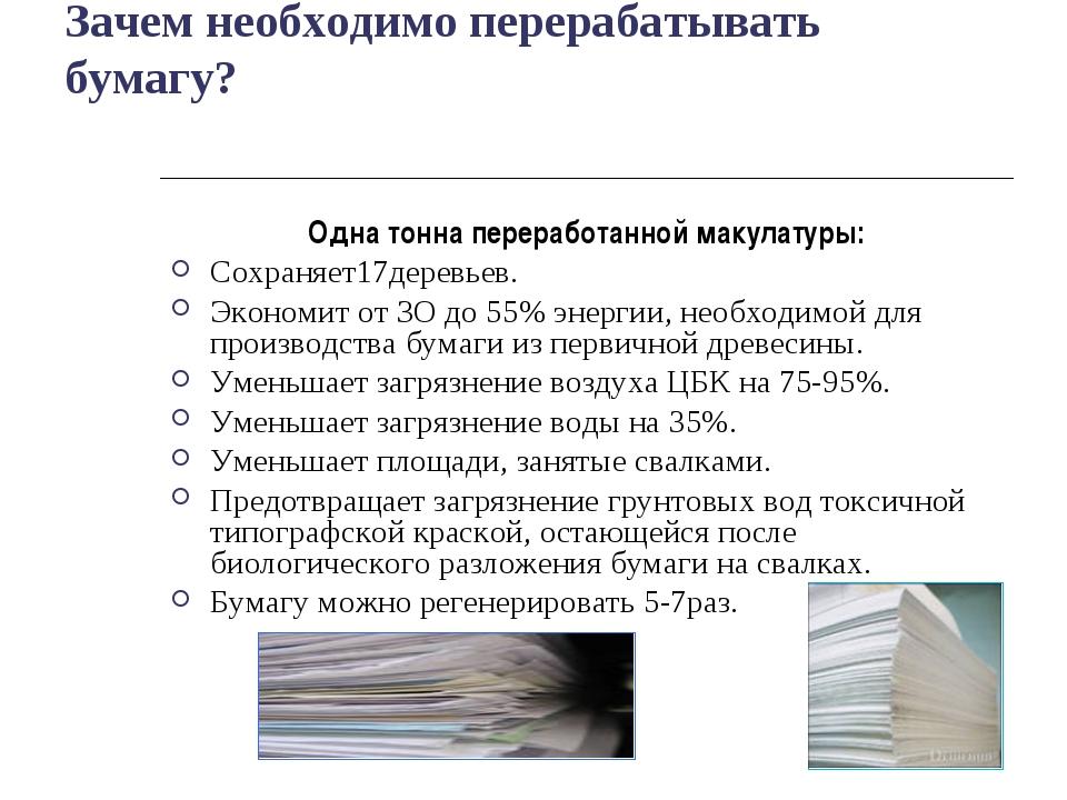 Зачем необходимо перерабатывать бумагу? Одна тонна переработанной макулатуры:...