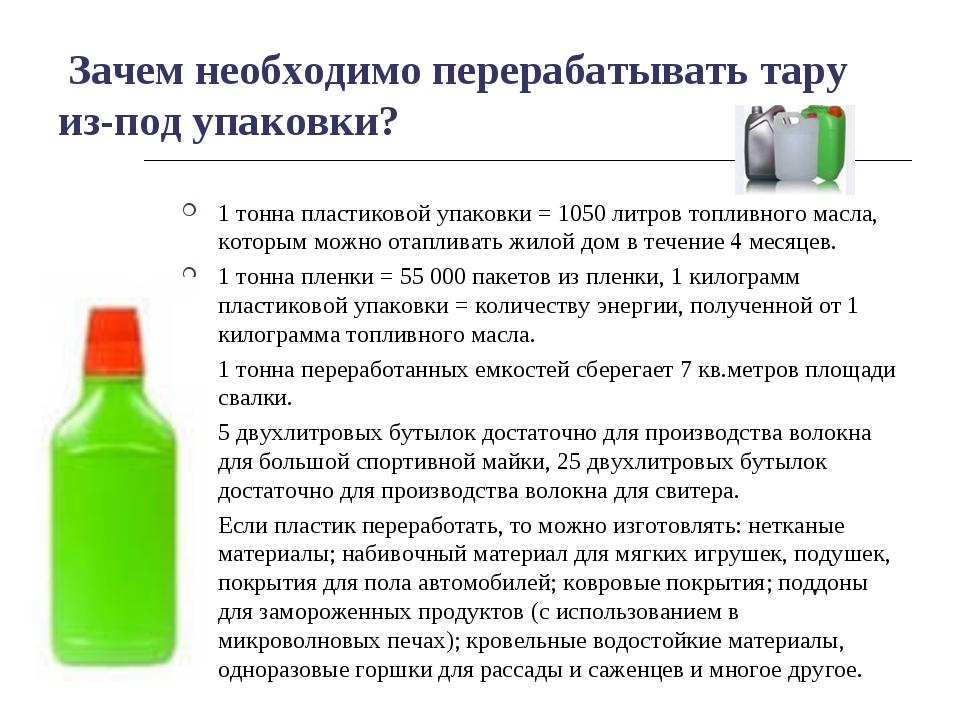 Зачем необходимо перерабатывать тару из-под упаковки? 1 тонна пластиковой уп...