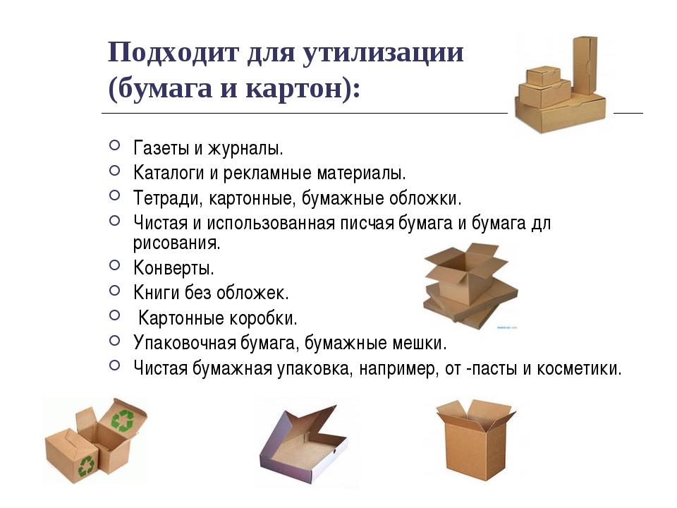 Подходит для утилизации (бумага и картон): Газеты и журналы. Каталоги и рекла...