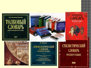 22 ноября – праздник словарей и энциклопедий.