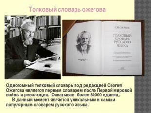 Однотомный толковый словарь под редакцией Сергея Ожегова является первым сло