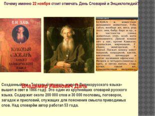 Почему именно 22 ноября стоит отмечать День Словарей и Энциклопедий? Созданны