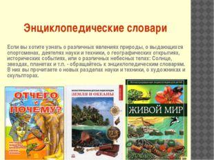 Энциклопедические словари Если вы хотите узнать о различных явлениях природы,