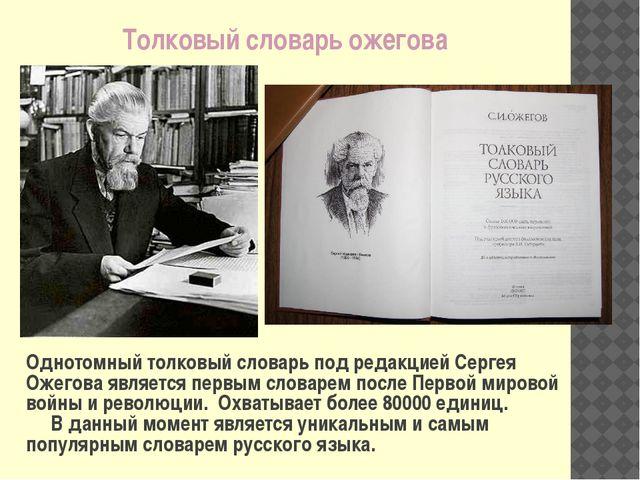 Однотомный толковый словарь под редакцией Сергея Ожегова является первым сло...