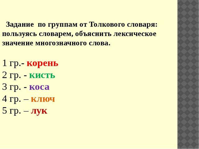 Задание по группам от Толкового словаря: пользуясь словарем, объяснить лекси...