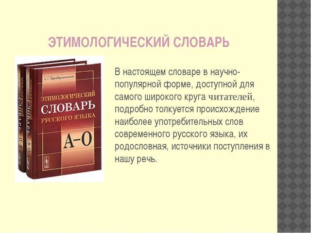 В настоящем словаре в научно-популярной форме, доступной для самого широкого...