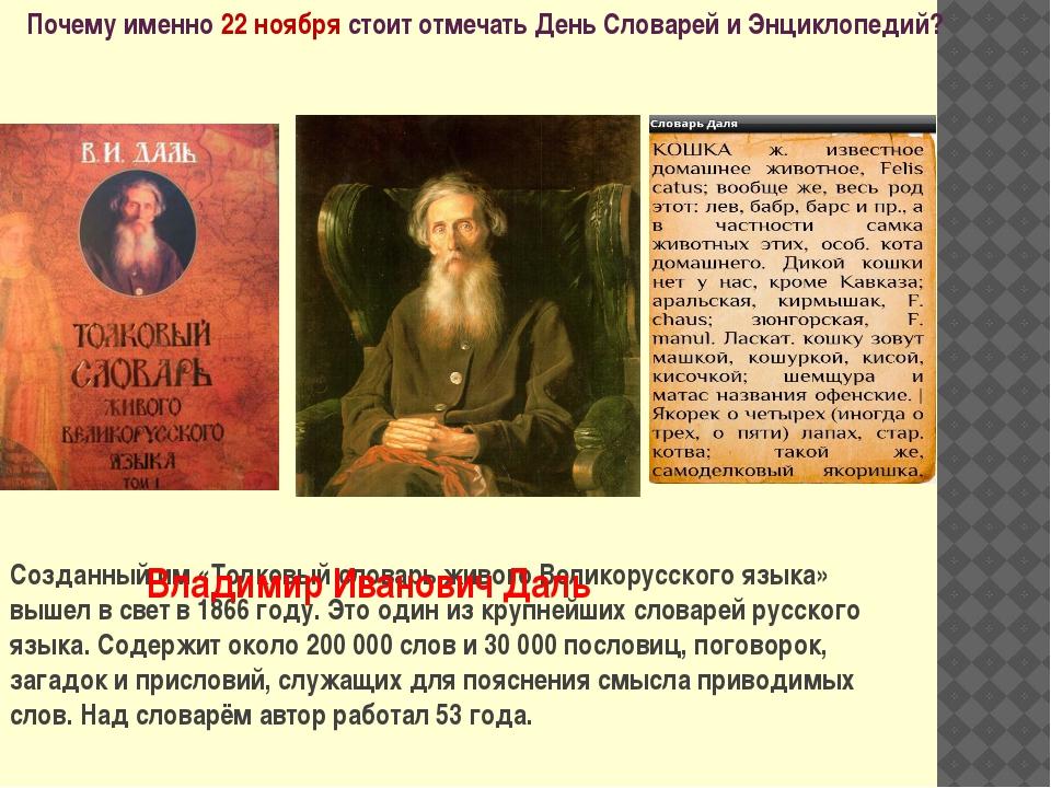 Почему именно 22 ноября стоит отмечать День Словарей и Энциклопедий? Созданны...