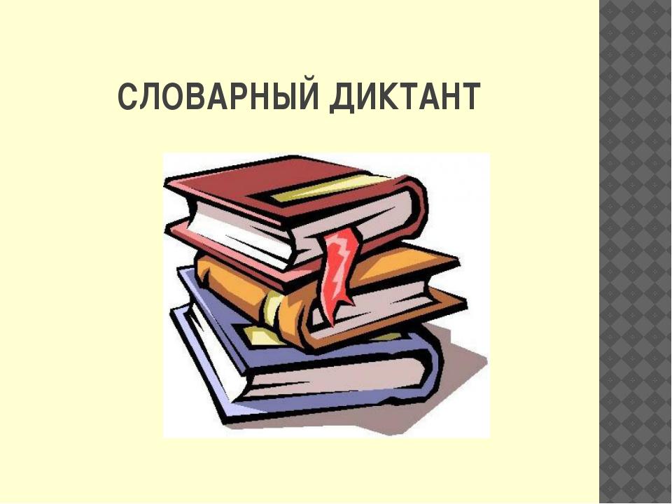 СЛОВАРНЫЙ ДИКТАНТ