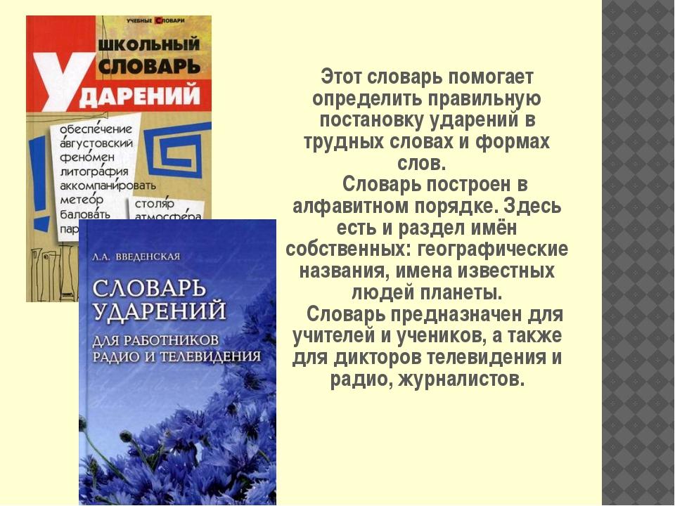 Этот словарь помогает определить правильную постановку ударений в трудных сло...