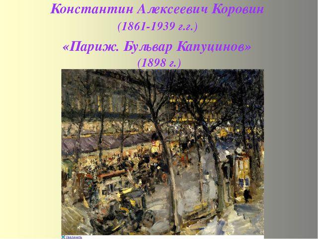Константин Алексеевич Коровин (1861-1939 г.г.) «Париж. Бульвар Капуцинов» (18...