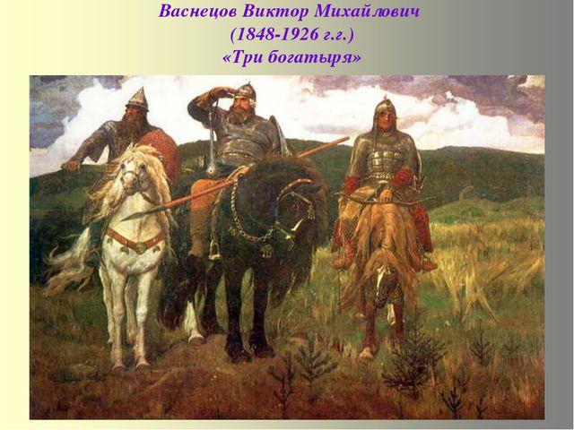 Васнецов Виктор Михайлович (1848-1926 г.г.) «Три богатыря»