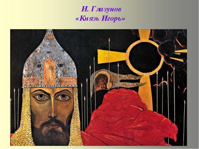 И. Глазунов «Князь Игорь»
