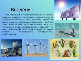 Введение Без энергии жизнь человечества немыслима. Все мы привыкли использова