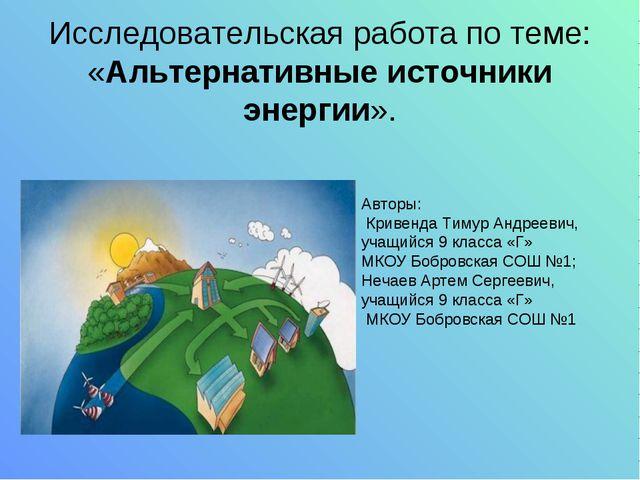 Исследовательская работа по теме: «Альтернативные источники энергии». Авторы:...