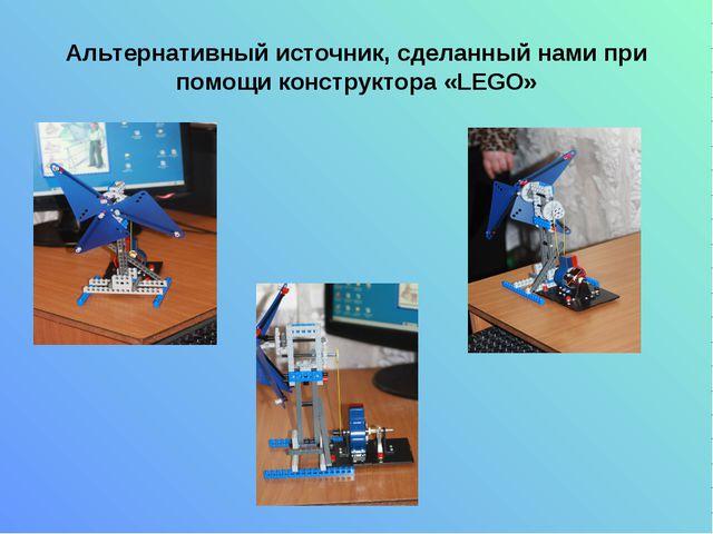 Альтернативный источник, сделанный нами при помощи конструктора «LEGO»